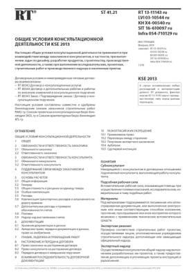 RT 13-11143 ru, Venäjänkielinen, Konsulttitoiminnan yleiset sopimusehdot KSE 2013